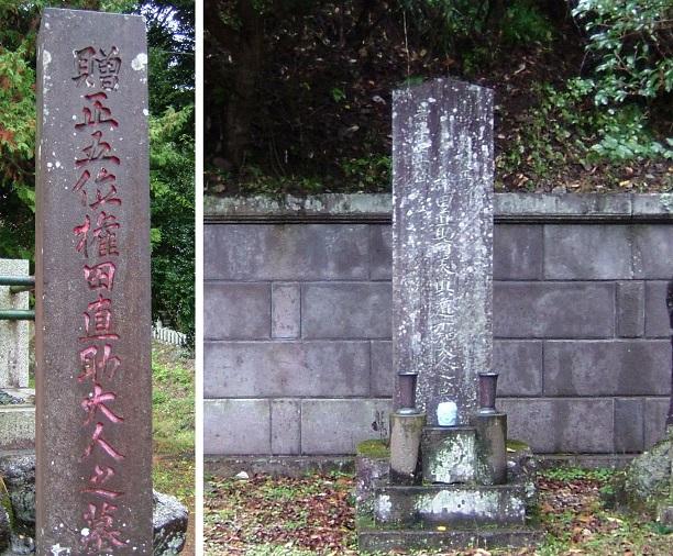 権田直助墓