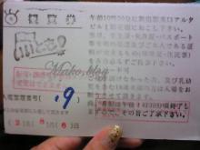 Makoのきらきらデコblog
