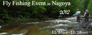 Fly Fishing Event in Nagoya