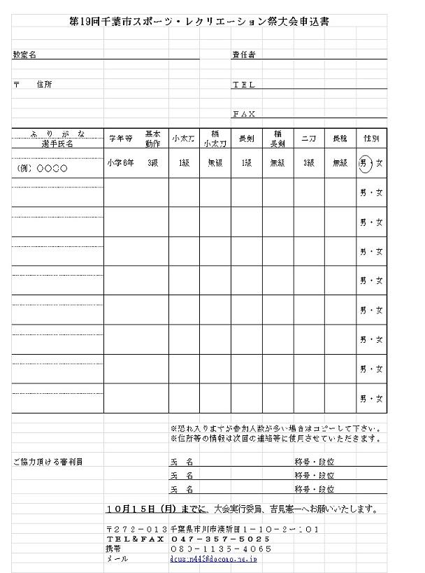 千葉市申込用紙(1