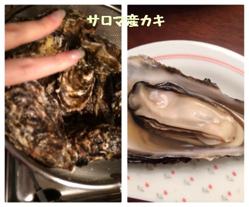 サロマ産牡蠣