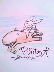 JACKPOT DAYS!! -poetrical rock n'roll and beat gallery--やぶさめ イラスト.jpg