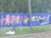 PA020179スターリーグ旗