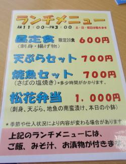 PA160032大矢野メニュー