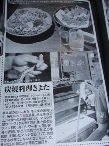 PC310070まむし料理