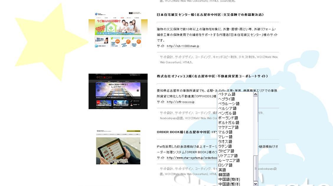 Webseisaku.jpg