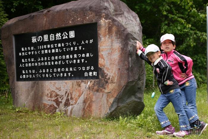 haginosato-D98V0088.jpg