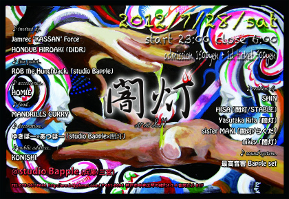 闇灯vol.11表2