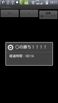 tasuScreen