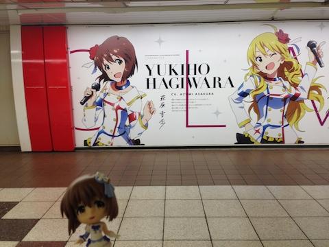 新宿地下 アイマス