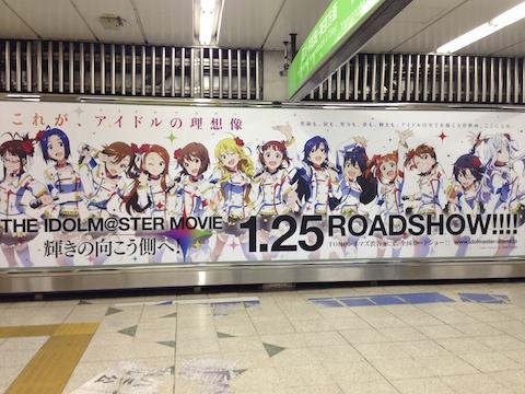 ヤテ内回り渋谷 アイマス