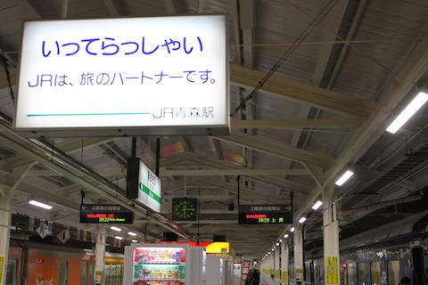 青森駅 あけぼの