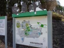 DinoLuluTenten☆-動物園看板