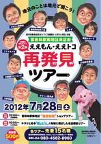 event201207-mini.jpg