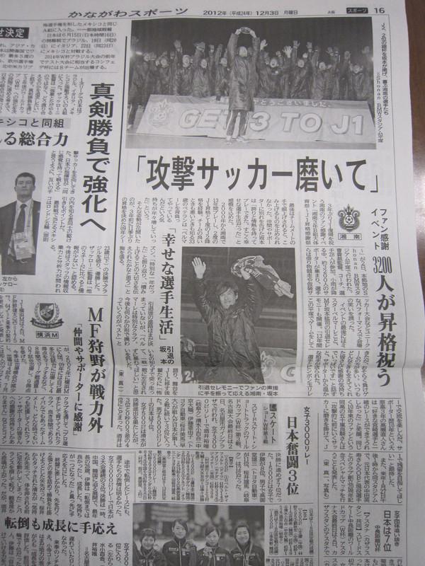 121203  神奈川新聞