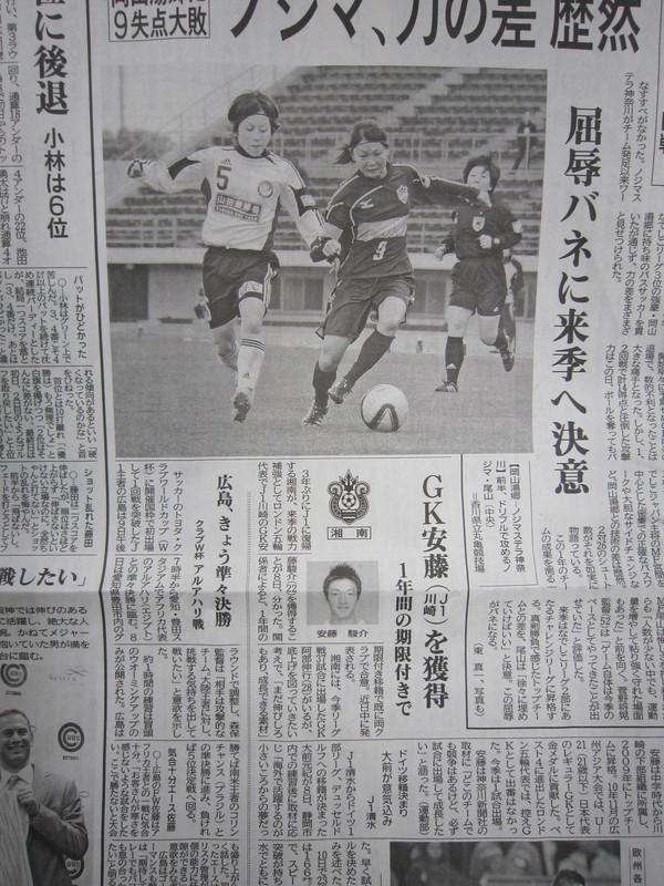 121209  神奈川新聞