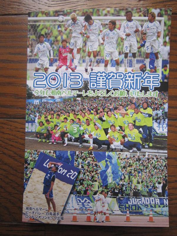 2013 謹賀新年