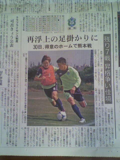 9/28 神奈川新聞
