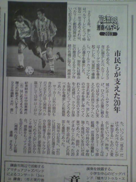 130105 神奈川新聞1