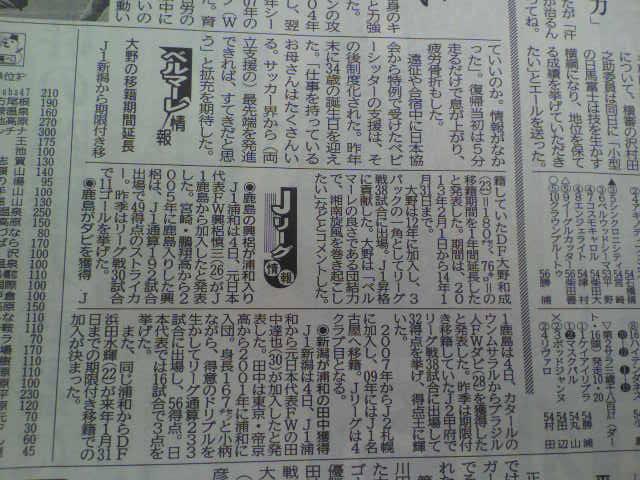 120105 神奈川新聞2