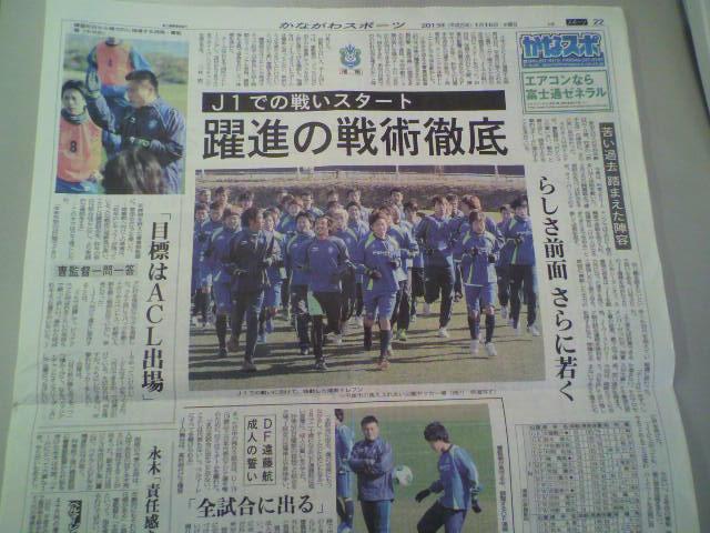 130116 神奈川新聞1