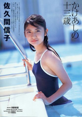nobuko_sakuma101.jpg