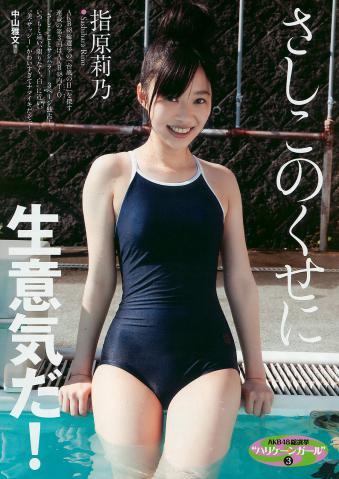 rino_sashihara101.jpg