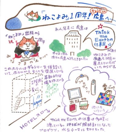 nekoshiroshima1.jpg