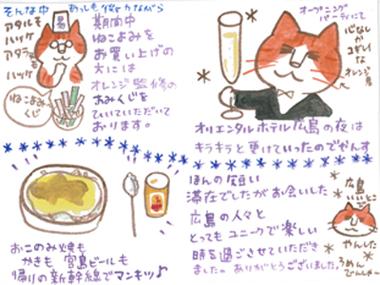 nekoshiroshima3.jpg