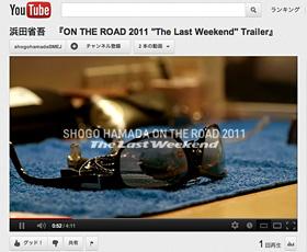 youtube_shogo_1.jpg