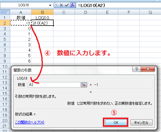 エクセル log10