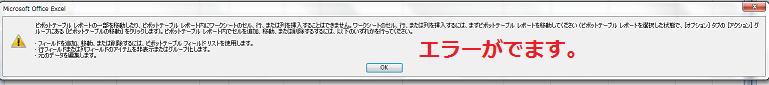 pivottable-dokujisousyoku-6.png