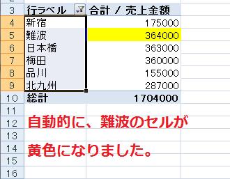 pivottable-jyoukentukisyosiki-5.png