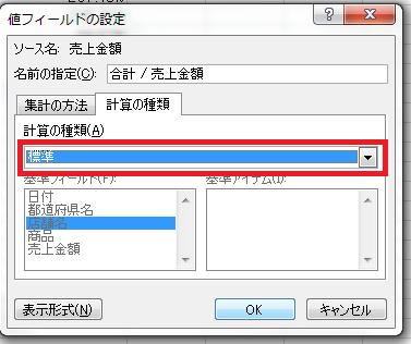 pivottable-kouseihi-11.png