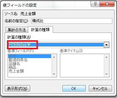 pivottable-kouseihi-6.png