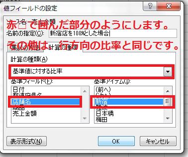 pivottable-kouseihi-9.png
