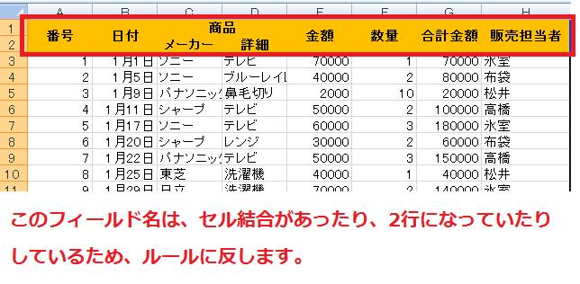 pivottable-list-2.png