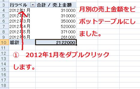 pivottable-mitaikoumoku-1.png