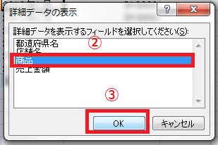 pivottable-mitaikoumoku-2.png