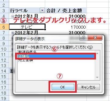 pivottable-mitaikoumoku-3.png