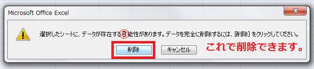 pivottable-sakujyo-2.png