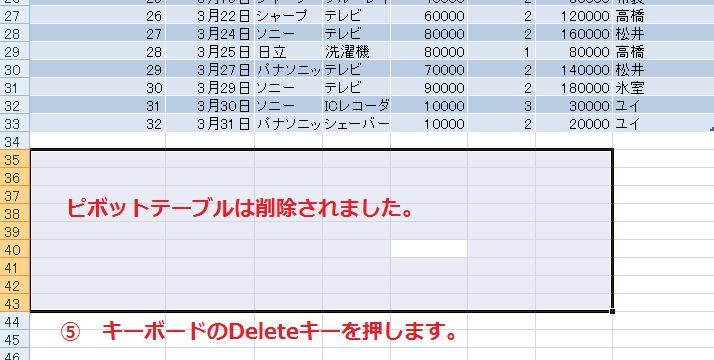 pivottable-sakujyo-4.png