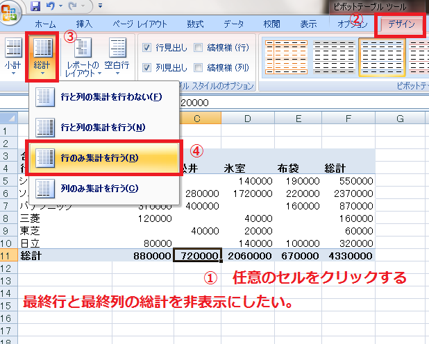 pivottable-soukei-1.png