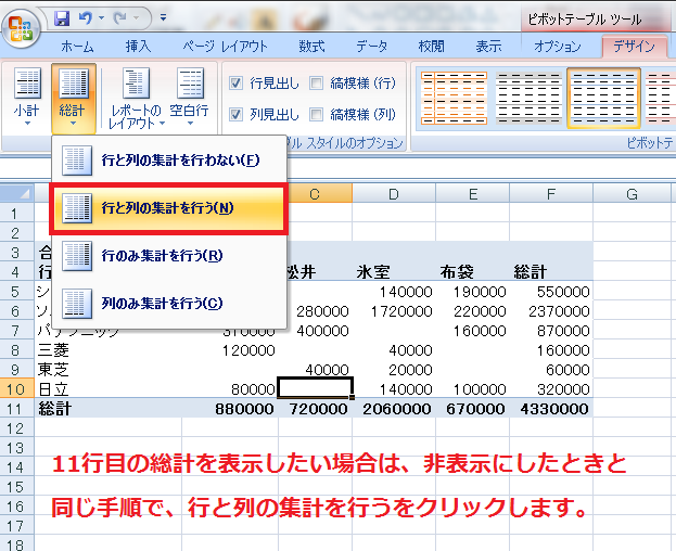 pivottable-soukei-2.png
