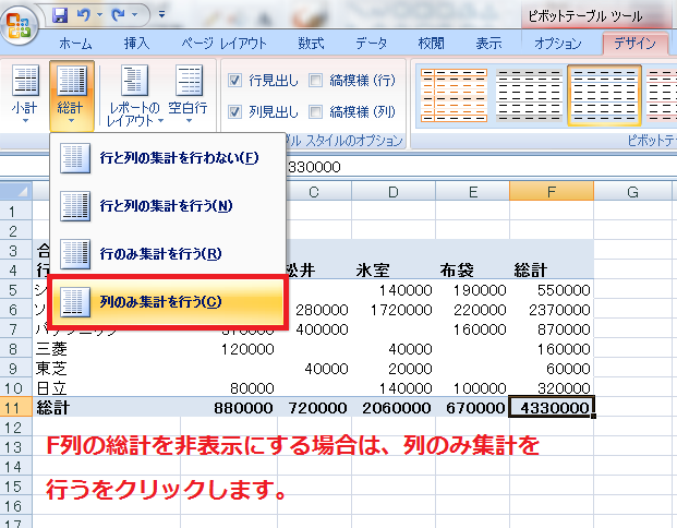 pivottable-soukei-3.png