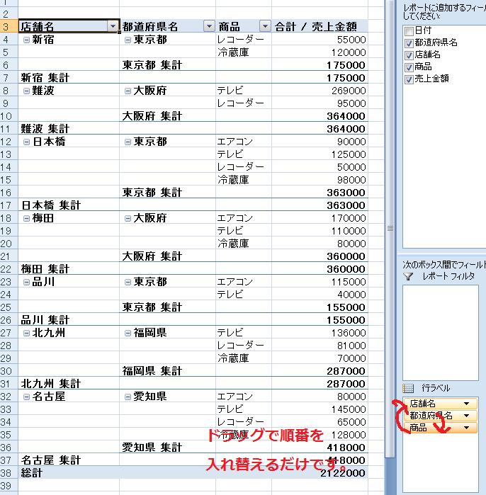 pivottable-takoumoku-7.png