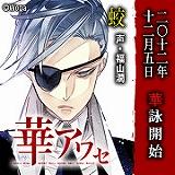 s-hanaawase_ban_180x180_mizuchi.jpg