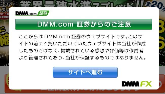 DMMmoushikomi13.jpg