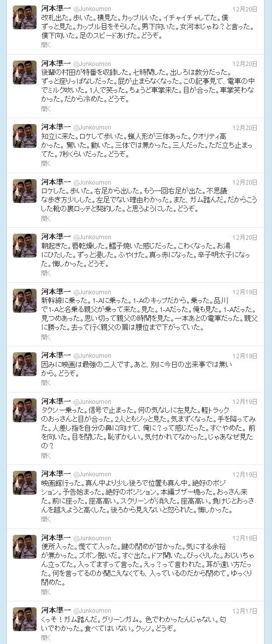 河本準一 Twitter
