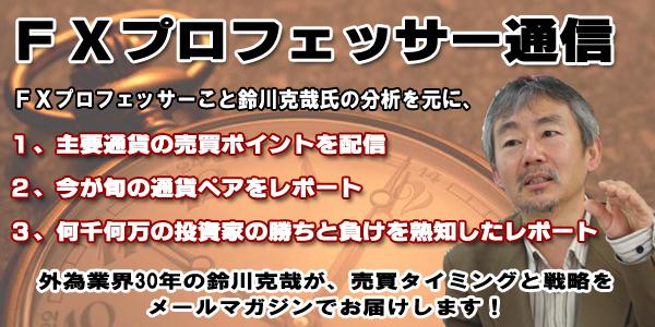 fx_merumaga_banner.jpg